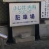 ふじ井内科クリニック