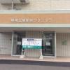 稲積公園駅前クリニック