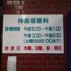 神楽坂眼科医院