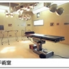 御殿山病院
