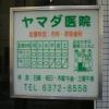 ヤマダ医院