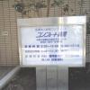 コンフォート横浜クリニック