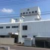 佐野中央病院記念 ほだかクリニ…