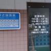 前之園泌尿器科内科医院