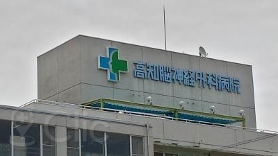 高知脳神経外科病院