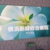 横浜新緑総合病院