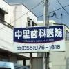 中里歯科医院
