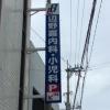 辺野喜内科・小児科