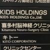喜多村脳神経クリニック