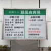 緑風会病院