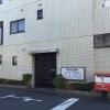 和田内科医院