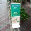 藤堂歯科医院