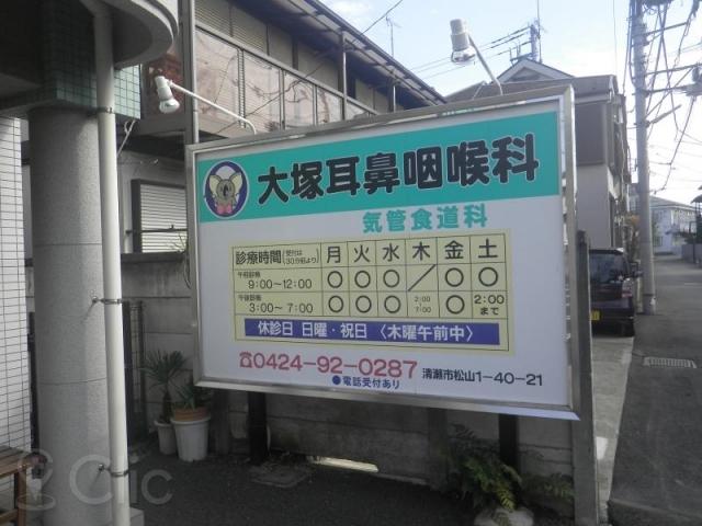 大塚耳鼻咽喉科医院