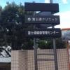 富士通クリニック