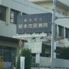 熊本市立熊本市民病院