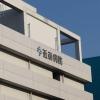 近森リハビリテーション病院