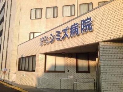 シミズ病院