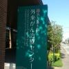 済生会熊本病院