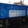 江幡産婦人科病院