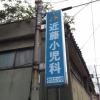 近藤小児科クリニック