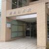 鹿島田病院