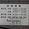 堀江耳鼻咽喉科医院