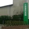 江頭歯科医院