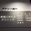 新宿三井ビルクリニック