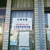 仁田歯科医院本院