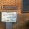 東島歯科医院