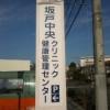 坂戸中央クリニック