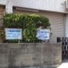 小島歯科医院