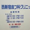 西新宿皮フ科クリニック