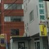 坂戸眼科医院