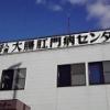 大腸肛門病センター高野病院
