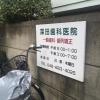深田歯科医院