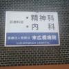 末広橋病院
