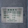 上野脳神経外科クリニック