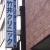 竹井クリニック