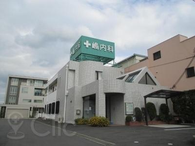 嶋内科医院