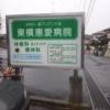 東横惠愛病院