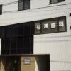 杉浦歯科医院