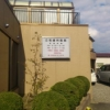 立松歯科医院