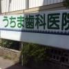 うちま歯科医院