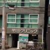 竹田クリニック