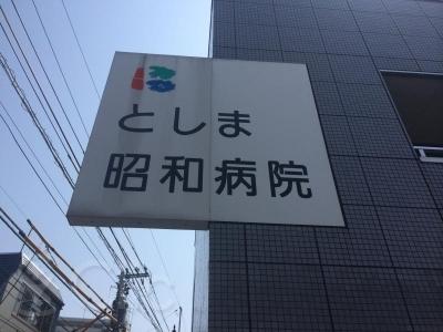 としま昭和病院
