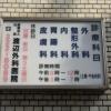 渡辺外科内科医院