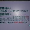 中川整形外科クリニック
