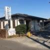 浅子歯科医院
