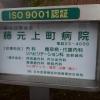藤元上町病院